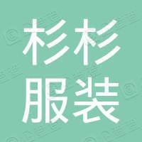 上海杉杉服装有限公司