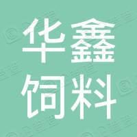 石家庄市藁城区华鑫饲料有限公司