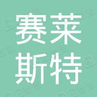 南京赛莱斯特形象设计有限公司