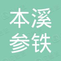 本溪参铁(集团)有限公司