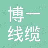 博一线缆有限公司北京分公司