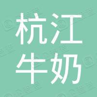 浙江省杭江牛奶公司乳品厂