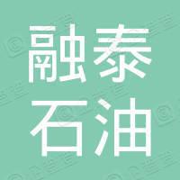 江苏融泰石油科技股份有限公司