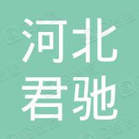 石家庄庭君文化艺术交流策划有限公司