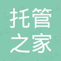 郑州托管之家财务服务有限公司