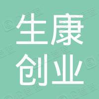 淮安生康创业投资中心(有限合伙)