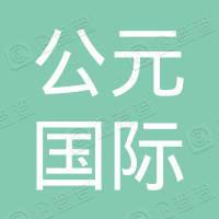 上海公元国际贸易有限公司