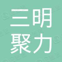三明市三元区聚力机械设备安装服务有限公司
