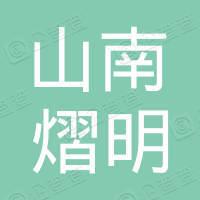 西藏山南熠明创业投资合伙企业(有限合伙)