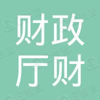 河北省财政厅新闻中心《河北财政》编辑部