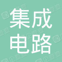 绍兴滨海新区集成电路产业股权投资基金合伙企业(有限合伙)