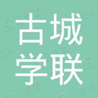 滦县古城学联通讯商店