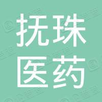 辽宁抚珠医药连锁有限公司