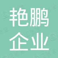 深圳市艳鹏企业管理咨询有限公司