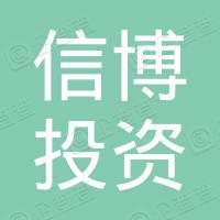 济南信博投资有限公司