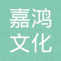 河北嘉鸿文化传播有限公司