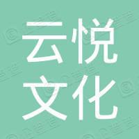 株洲云悦文化旅游管理有限公司