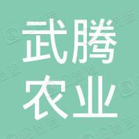 石家庄武腾农业科技发展有限公司