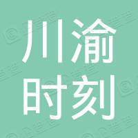 海南川渝时刻餐饮连锁有限公司