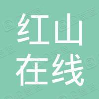 朝阳红山在线传媒有限公司