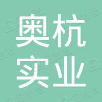 江西奥杭实业有限公司南京分公司