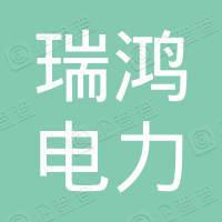 珠海瑞鸿电力科技有限公司