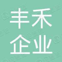 四川丰禾企业管理咨询服务有限公司