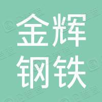 浙江金辉钢铁集团有限公司