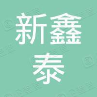 乳山市新鑫泰汽车修理有限公司