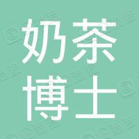 泾县奶茶博士奶茶店