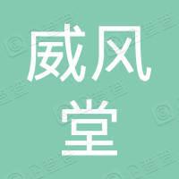 北京威风堂商贸有限公司