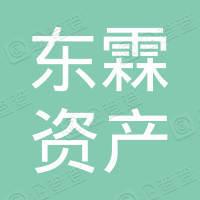 义乌市东霖资产管理有限公司