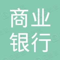 湖南通道农村商业银行股份有限公司