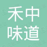 禾中味道(重庆)农业科技有限公司