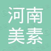 河南美素化妆品有限公司