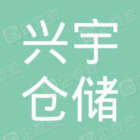 马鞍山兴宇仓储服务有限公司