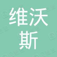 深圳市维沃斯科技有限公司