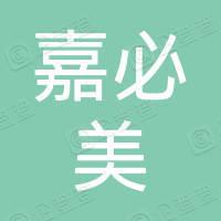 秦皇岛嘉必美贸易集团有限公司