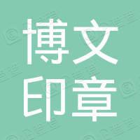 三亚博文印章服务有限公司