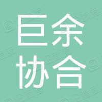 沈阳巨余协合医疗服务有限公司