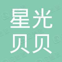 北京星光贝贝摄影有限公司