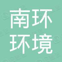 广东南环环境生物治理工程有限公司