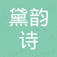 珠海黛韵诗化妆品有限公司