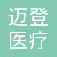 重庆迈登医疗器械有限公司