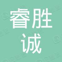 深圳市睿胜诚贸易有限公司