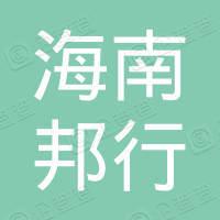 海南邦行汽车租赁有限公司