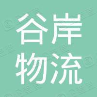 深圳谷岸物流有限公司