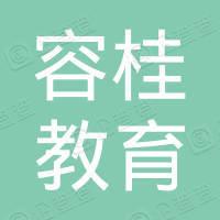 上海容桂教育科技有限公司