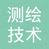 广东省测绘技术公司