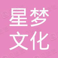 广州星梦文化发展有限公司